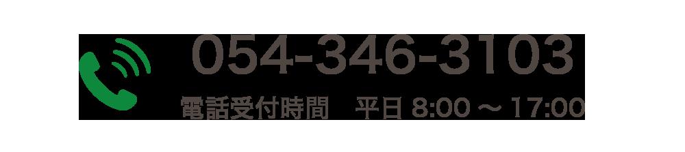 054-346-3103 電話受付時間 平日8:00~17:00