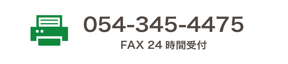 054-345-4475 FAX 24時間受付